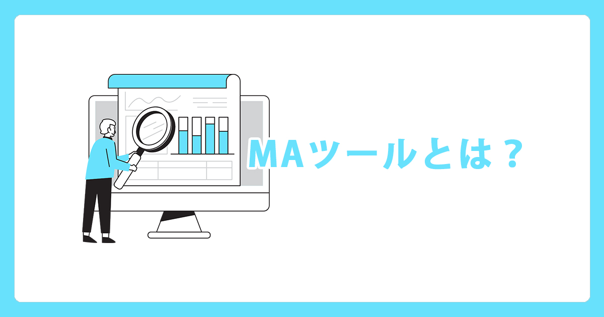 MAツール(Marketing Automationツール)とは?