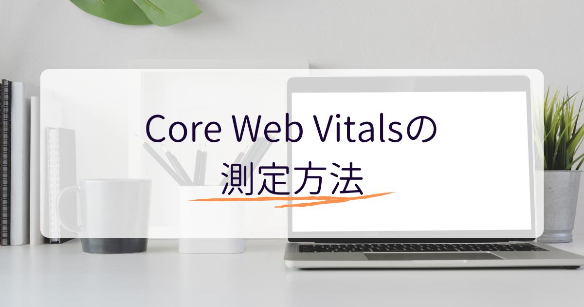 Core Web Vitalsの測定方法