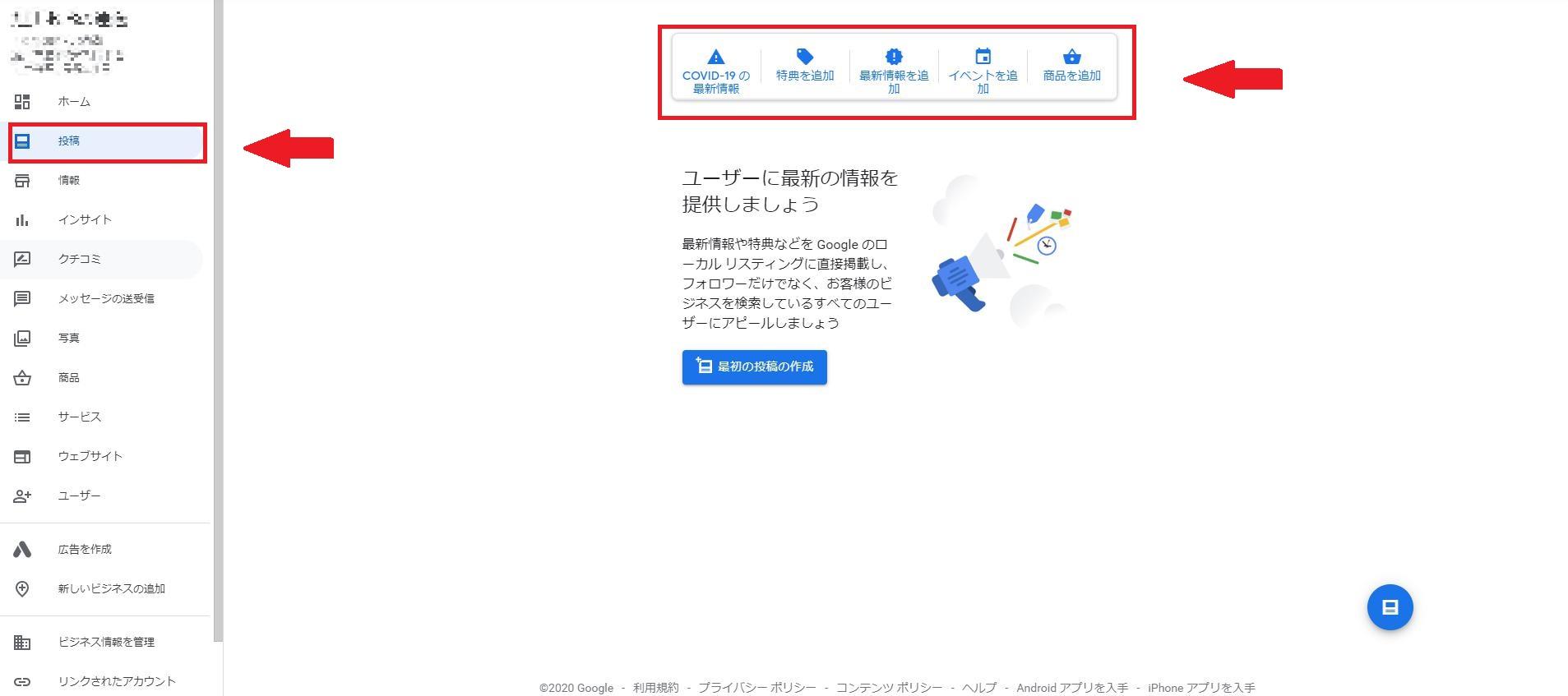googleマイビジネスの機能