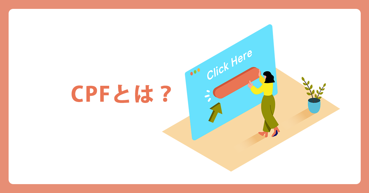 CPF(Cost Per Fan/Cost Per Follow)とは?