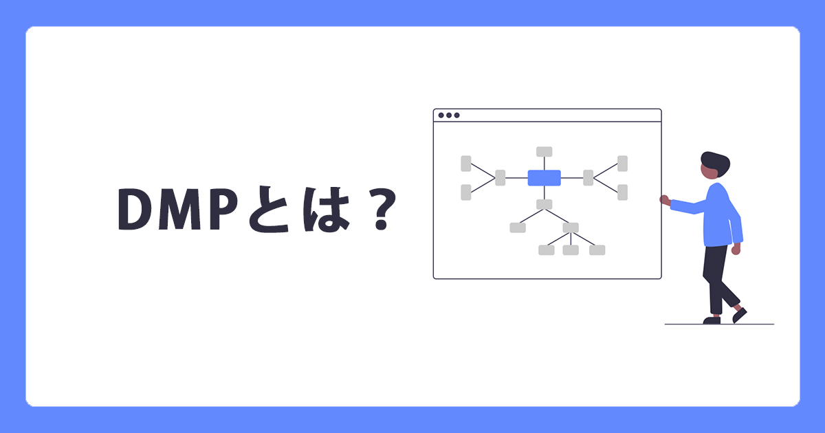 DMP(Data Management Platform)とは?