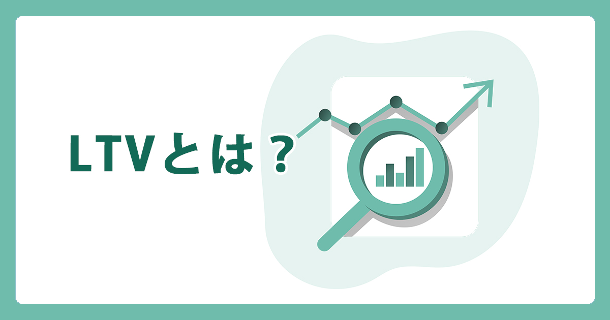 LTV(Life Time Value)とは?