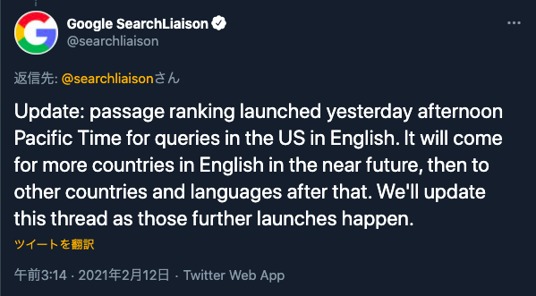 passage rankingに関するツイート
