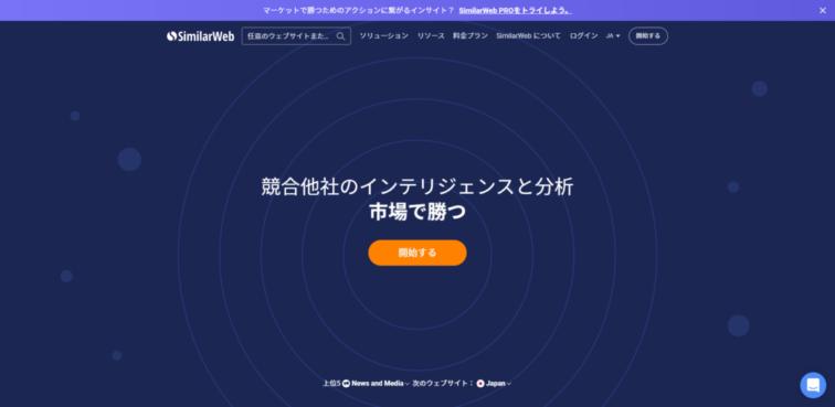 SEOツールSimilarWeb画像