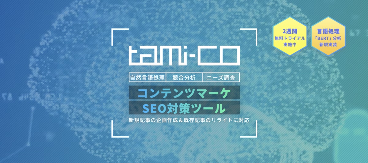 tami-co