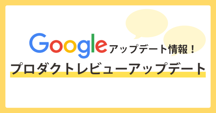 Google Product Review Update(プロダクトレビューアップデート)とは?9つの対策方法を解説