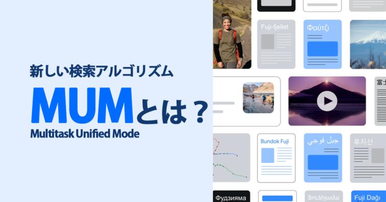 Googleが新しい検索アルゴリズムMUM(Multitask Unified Mode)を発表