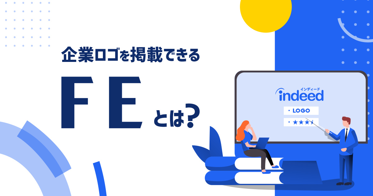 Indeed~注目の企業(Featured Employer)とは