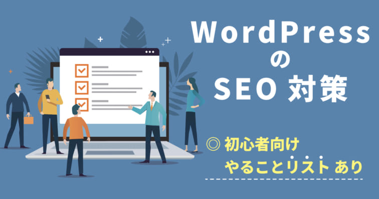 WordPressのSEO対策で初心者がやることリスト|投稿・設定方法も解説