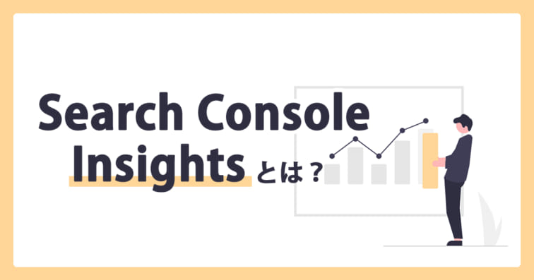 Search Console Insightsとは?初心者でも簡単にアクセス解析
