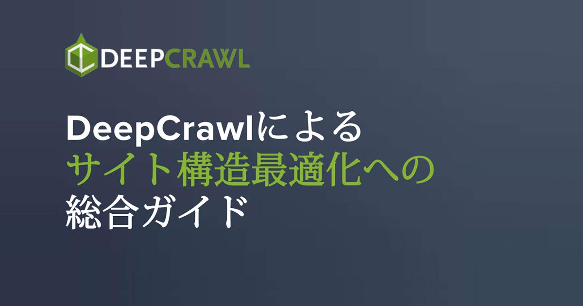 DeepCrawlによるサイト構造最適化への総合ガイド